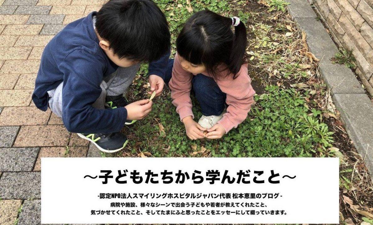 〜子どもたちから学んだこと〜